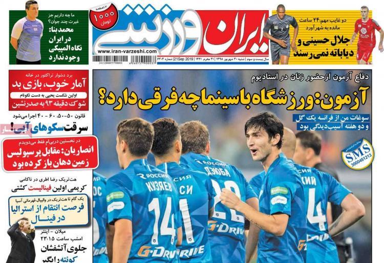 تیتر روزنامه های ورزشی شنبه سی ام شهریور ۱۳۹۸,روزنامه,روزنامه های امروز,روزنامه های ورزشی