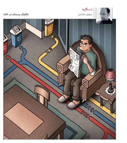 کاریکاتور تفکیک پسماند در خانه,کاریکاتور,عکس کاریکاتور,کاریکاتور اجتماعی