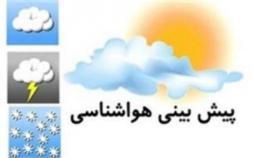 رگبار باران در چند استان,اخبار اجتماعی,خبرهای اجتماعی,وضعیت ترافیک و آب و هوا