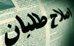 اصلاحطلبان,اخبار سیاسی,خبرهای سیاسی,اخبار سیاسی ایران