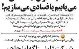 طنز خبرهای کذب علیه هلال احمر,طنز,مطالب طنز,طنز جدید