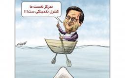 کاریکاتورعبدالناصر همتی,کاریکاتور,عکس کاریکاتور,کاریکاتور اجتماعی