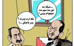 کاریکاتور جدال علی فروغی و پرویز پرستویی,کاریکاتور,عکس کاریکاتور,کاریکاتور هنرمندان