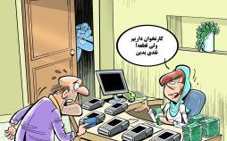 کاریکاتور نصب دستگاه کارتخوان در مطبها,کاریکاتور,عکس کاریکاتور,کاریکاتور اجتماعی