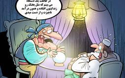 کارتون پشتپرده فرار مالیاتی پزشکان,کاریکاتور,عکس کاریکاتور,کاریکاتور اجتماعی