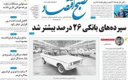 عناوین روزنامه های اقتصادی سه شنبه پنجم شهریور ۱۳۹۸,روزنامه,روزنامه های امروز,روزنامه های اقتصادی