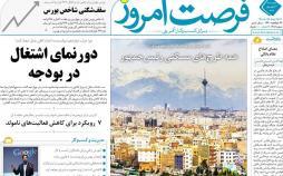 تیتر روزنامه های اقتصادی چهارشنبه ششم شهریور ۱۳۹۸,روزنامه,روزنامه های امروز,روزنامه های اقتصادی