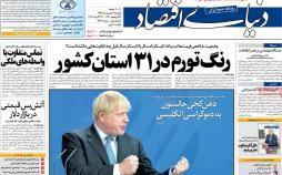 عناوین روزنامه های اقتصادی پنجشنبه هفتم شهریور ۱۳۹۸,روزنامه,روزنامه های امروز,روزنامه های اقتصادی