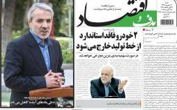 عناوین روزنامه های اقتصادی شنبه نهم شهریور ۱۳۹۸,روزنامه,روزنامه های امروز,روزنامه های اقتصادی