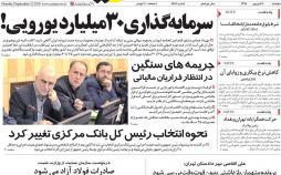 عناوین روزنامه های اقتصادی دوشنبه یازدهم شهریور ۱۳۹۸,روزنامه,روزنامه های امروز,روزنامه های اقتصادی