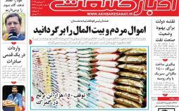 تیتر روزنامه های اقتصادی سه شنبه دوازدهم شهریور ۱۳۹۸,روزنامه,روزنامه های امروز,روزنامه های اقتصادی