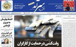 عناوین روزنامه های اقتصادی چهارشنبه سیزدهم شهریور ۱۳۹۸,روزنامه,روزنامه های امروز,روزنامه های اقتصادی