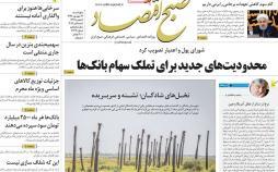 تیتر روزنامه های اقتصادی پنجشنبه چهاردهم شهریور ۱۳۹۸,روزنامه,روزنامه های امروز,روزنامه های اقتصادی