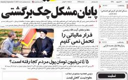 عناوین روزنامه های اقتصادی شنبه شانزدهم شهریور ۱۳۹۸,روزنامه,روزنامه های امروز,روزنامه های اقتصادی