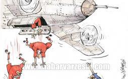 کاریکاتور دیدار استقلال و پرسپولیس,کاریکاتور,عکس کاریکاتور,کاریکاتور ورزشی