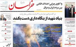 عناوین روزنامه های سیاسی یکشنبه سوم شهریور ۱۳۹۸,روزنامه,روزنامه های امروز,اخبار روزنامه ها