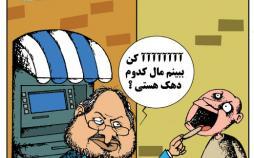 کاریکاتور شناسایی دهک های بالا برای حذف یارانه,کاریکاتور,عکس کاریکاتور,کاریکاتور اجتماعی