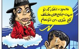 کاریکاتور تبریک تولد مایکل جکسون توسط محمود احمدی نژاد