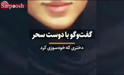 فیلم/ ماجرای خودسوزی دختر استقلالی