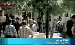 فیلم/ بازار دارو در انحصار دلالان ناصر خسرو!