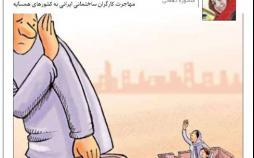 کارتون مهاجرت کارگران ساختمانی ایران,کاریکاتور,عکس کاریکاتور,کاریکاتور اجتماعی