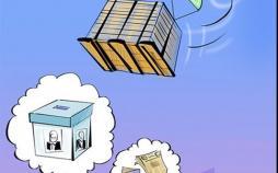 کارتون نقشه دلالان برای انتخابات مجلس