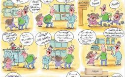 کارتون هزینه ثبت نام در مدارس,کاریکاتور,عکس کاریکاتور,کاریکاتور اجتماعی
