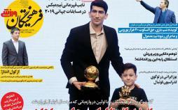 تیتر روزنامه های ورزشی دوشنبه چهارم شهریور ۱۳۹۸,روزنامه,روزنامه های امروز,روزنامه های ورزشی