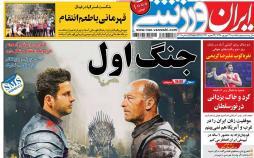 عناوین روزنامه های ورزشی یکشنبه سی و یکم شهریور ۱۳۹۸,روزنامه,روزنامه های امروز,روزنامه های ورزشی