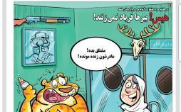 کارتون مرگ توله ببرها در باغ وحش مشهد,کاریکاتور,عکس کاریکاتور,کاریکاتور اجتماعی
