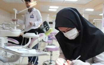 رشته دندانپزشکی,نهاد های آموزشی,اخبار آزمون ها و کنکور,خبرهای آزمون ها و کنکور