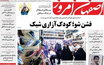 تیتر روزنامه های استانی شنبه دوم شهریور ۱۳۹۸,روزنامه,روزنامه های امروز,روزنامه های استانی