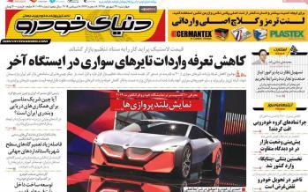 تیتر روزنامه های اقتصادی چهارشنبه بیست و هفتم شهریور ۱۳۹۸,روزنامه,روزنامه های امروز,روزنامه های اقتصادی