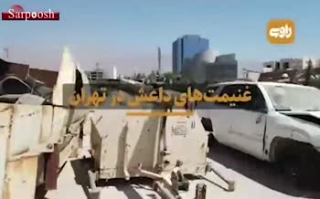 فیلم/ نمایش غنائم جنگی داعش در تهران