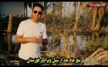 فیلم/ خوزستان سیل زده پس از 5 ماه