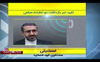فیلم/ جزئیات بازداشت دو نماینده مجلس در ارتباط با تخلفات خودروسازان