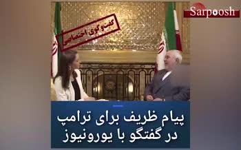 فیلم/ پیام ظریف به ترامپ در گفتوگو با یورونیوز
