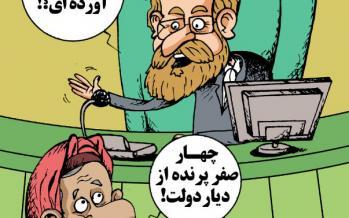 کاریکاتور در مورد ارسال لایحه حذف چهار صفر از پول ملی به مجلس