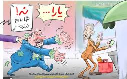 کارتون حذف یارانه ثروتمندان,کاریکاتور,عکس کاریکاتور,کاریکاتور اجتماعی