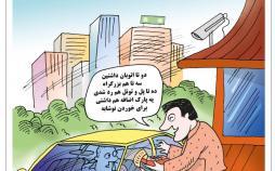 کارتون عوارض تردد در بزرگراههای تهران,کاریکاتور,عکس کاریکاتور,کاریکاتور اجتماعی