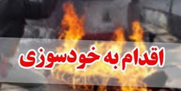 خودسوزی در خیابان ولیعصر تهران,اخبار حوادث,خبرهای حوادث,حوادث امروز