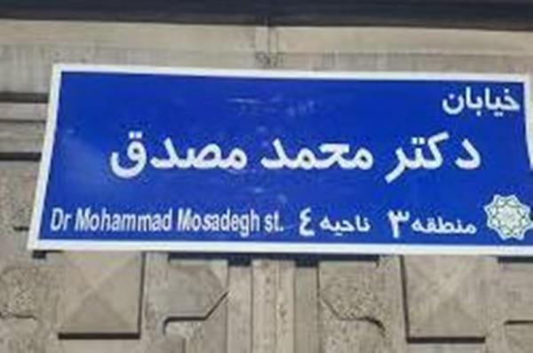خیابان مصدق در تهران,اخبار اجتماعی,خبرهای اجتماعی,شهر و روستا