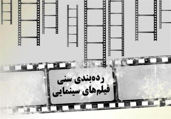 ردهبندی سنی فیلمهای سینمایی,اخبار فیلم و سینما,خبرهای فیلم و سینما,سینمای ایران