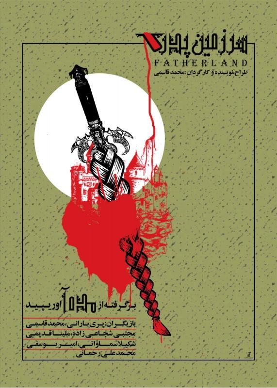 فیلم های تماشاخانههای شهر تهران,اخبار تئاتر,خبرهای تئاتر,تئاتر