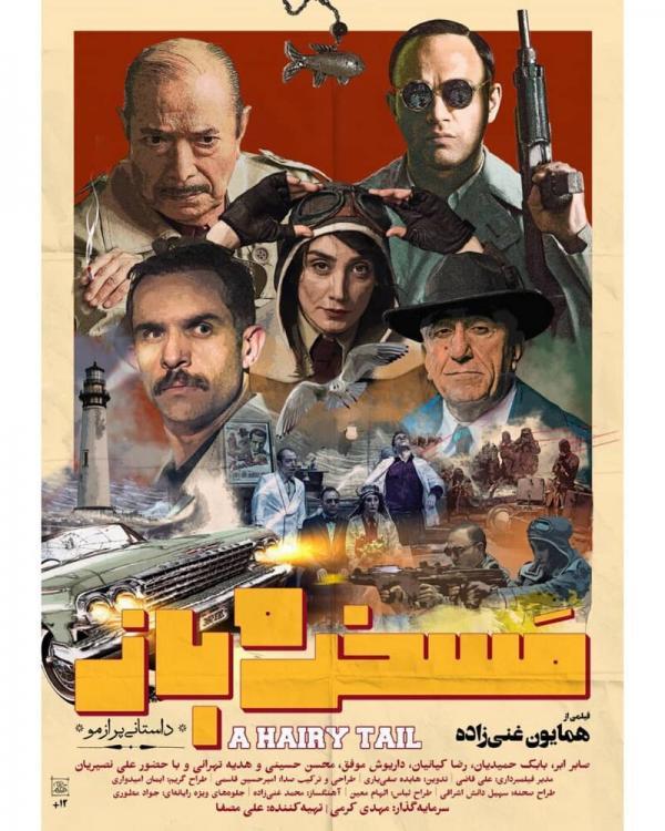 پوستر فیلم مسخره باز,اخبار فیلم و سینما,خبرهای فیلم و سینما,سینمای ایران
