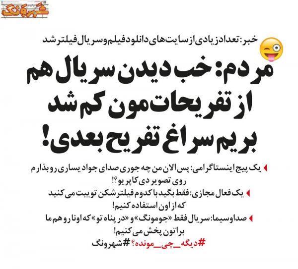 طنز آمار تصادفات در تهران,طنز,مطالب طنز,طنز جدید