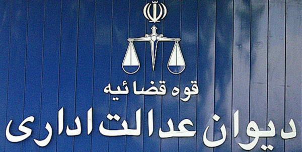 دیوان عدالت اداری کشور,اخبار اجتماعی,خبرهای اجتماعی,حقوقی انتظامی