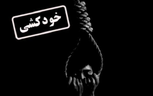 میانگین خودکشی در ایران,اخبار اجتماعی,خبرهای اجتماعی,آسیب های اجتماعی