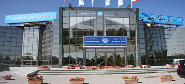 گرانترین پردیسهای دانشگاهی ایران,اخبار دانشگاه,خبرهای دانشگاه,دانشگاه