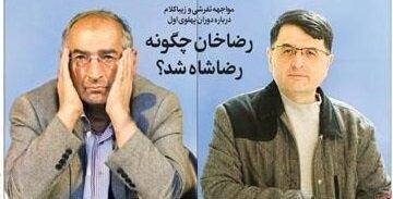 صادق زیباکلام و مجید تفرشی,اخبار سیاسی,خبرهای سیاسی,احزاب و شخصیتها